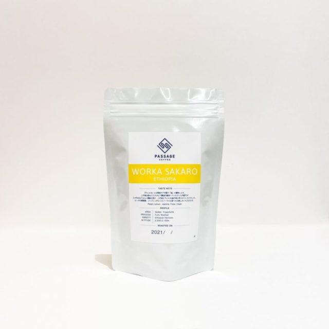 c4fc8cc3a1c3040767968b7e6a115b3d - コーヒー豆通販レビュー パッセージコーヒー/エチオピアWORKA SAKARO