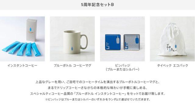 d1b779e7575f19d7c6c22900d00e3284 - ブルーボトルコーヒー新作グッズ|5周年記念セット発売