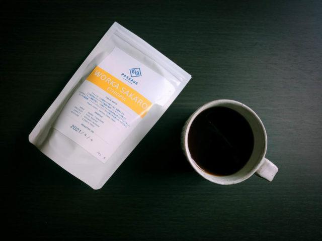 fd1063697461ba08058715b60681e5e9 - コーヒー豆通販レビュー パッセージコーヒー/エチオピアWORKA SAKARO