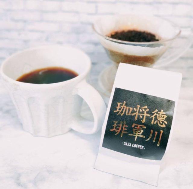 th IMG20210121092039 - サザコーヒーのおすすめコーヒー豆ランキング10選【マニアが厳選】