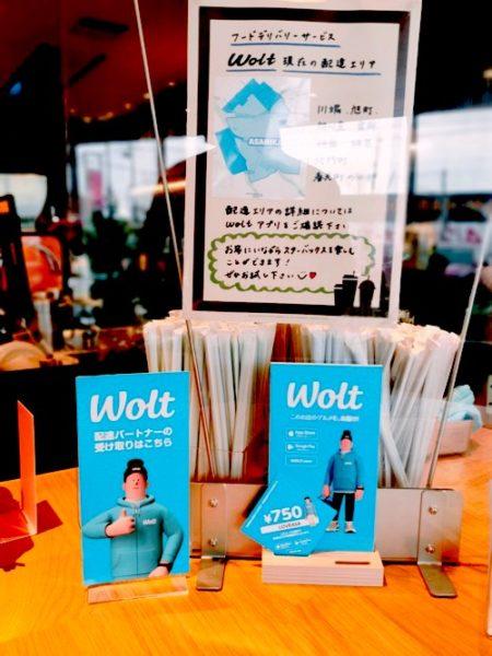 スタバの商品はWolt(ウォルト)などのデリバリーで注文可能