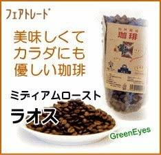 グリーンアイズ ラオス 珈琲豆