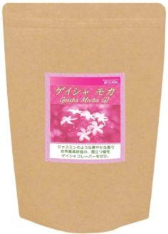 ゲイシャ モカ G1(エチオピア) 銀河コーヒー