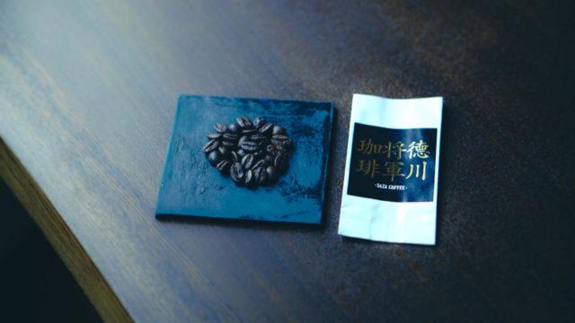 サザコーヒー 徳川将軍珈琲