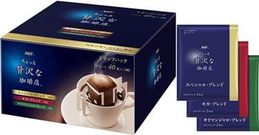 ドリップコーヒーバッグおすすめ人気ランキング20選【専門家監修】