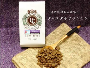 クリスタルマウンテン 浅煎りコーヒー (キューバ産)