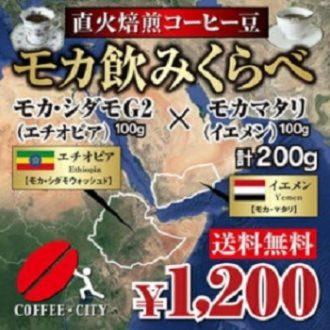 コーヒーシティ:モカ飲みくらべセット モカシダモ×モカマタリ