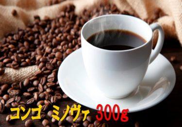 ばいせん工房珈琲倶楽部:コンゴ ミノヴァ 300g コーヒー 珈琲