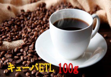 【お好みの焙煎します】 キューバETL ターコイズブルー100g コーヒー 珈琲  Coffee 【HLS_DU】10P03Dec16【RCP】