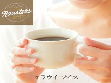 マラウイ産コーヒーの特徴