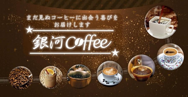 銀河コーヒーの店舗情報