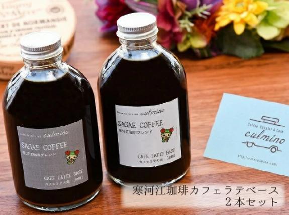 CoffeeRoaster&Cafe culmino(クルミーノ) 寒河江珈琲カフェラテベース
