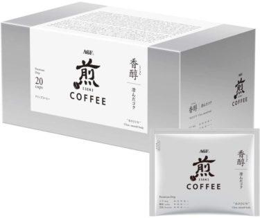 AGF 煎 香醇 澄んだコク 20袋 ドリップコーヒー