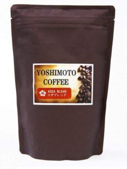 ヨシモトコーヒー コザブレンド