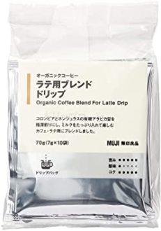 無印良品 オーガニックコーヒー ラテ用ブレンド