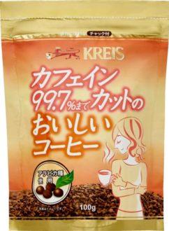 クライス カフェインカットのおいしいコーヒー