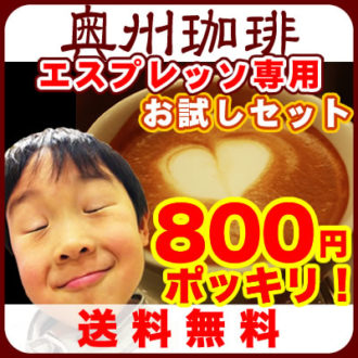 奥州珈琲 エスプレッソ用コーヒー豆お試しセット