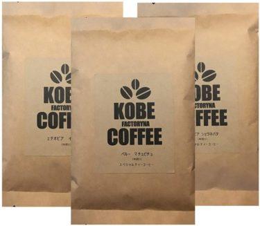神戸ファクトリーナコーヒー 3か国 飲み比べセット