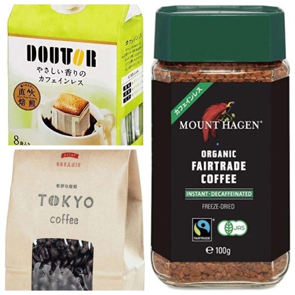 カフェインレスコーヒー・デカフェおすすめ人気ランキング20選【管理栄養士監修】