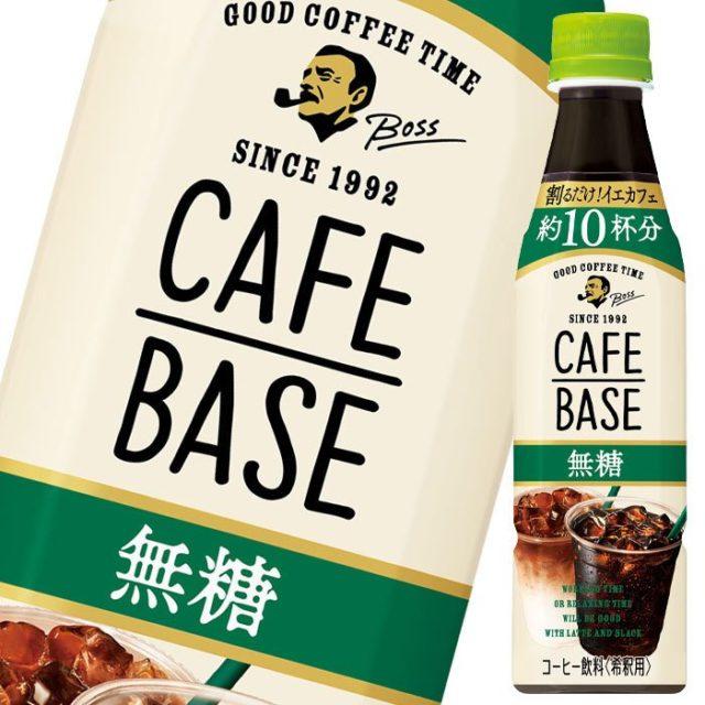 サントリーホールディングス ボス カフェベース 無糖
