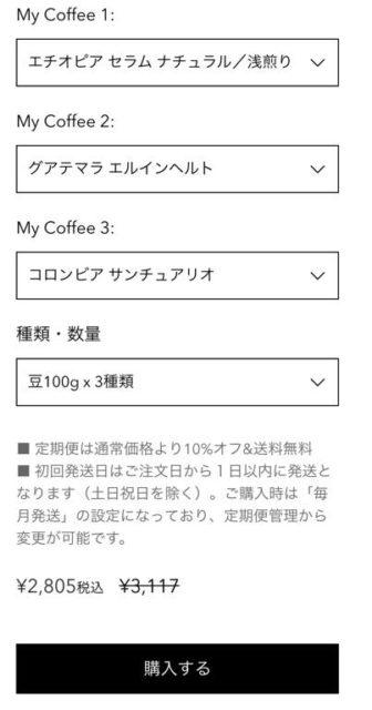 テーラードカフェのコーヒー豆を100g 935円(送料無料)で飲む方法
