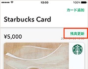 デジタルスターバックスカードの残高確認方法