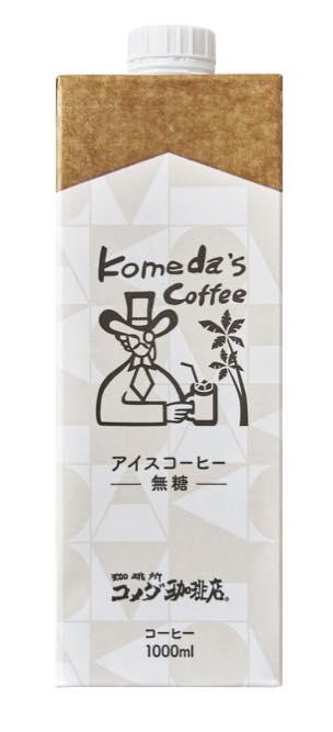 コメダ オリジナルアイスコーヒー