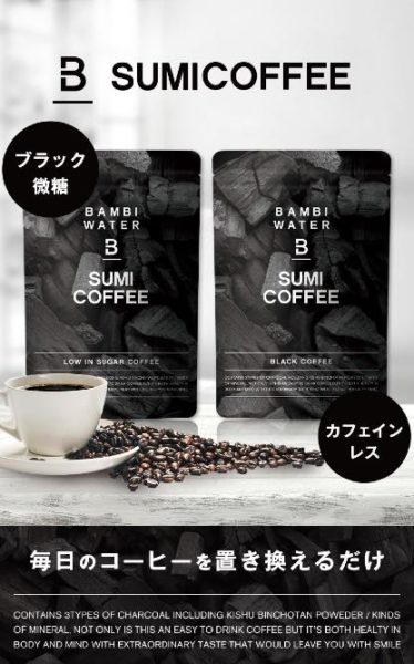 BUMBI WATER SUMI COFFEE(バンビウォーター炭コーヒー)