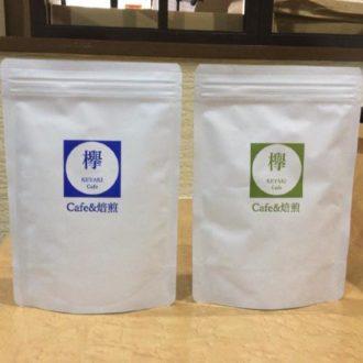 欅Cafe|マンデリン・モカ・ブラジル コーヒー豆セット