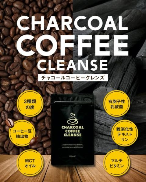 CHARCOAL COFFEE CLEANSE(チャコールコーヒー クレンズ)