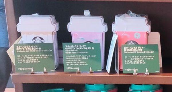 スターバックス ヴィア ほうじ茶 2本入り 缶