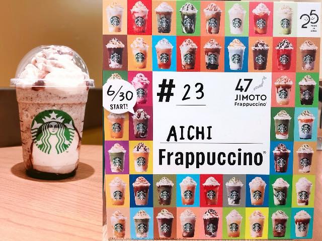 愛知 でらうみゃ あんこコーヒー フラペチーノ
