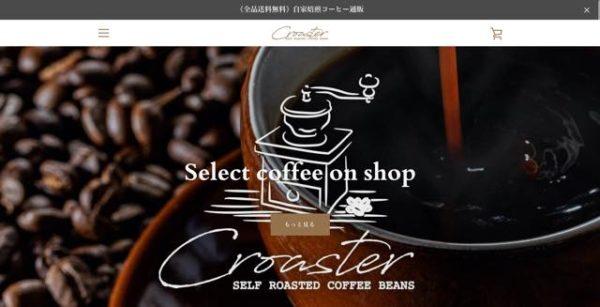 シーロースターセレクトコーヒーの店舗情報