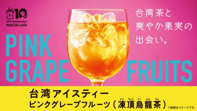 ローソン・マチカフェ新作「台湾アイスティー ピンクグレープフルーツ 凍頂烏龍茶」