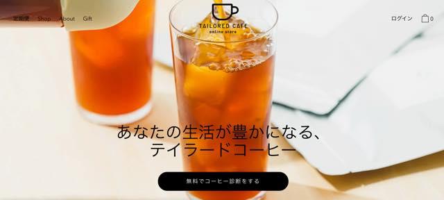 テーラードカフェ(TAILORED CAFE)とは?