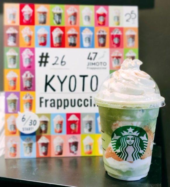 京都 はんなり 抹茶きなこ フラペチーノ