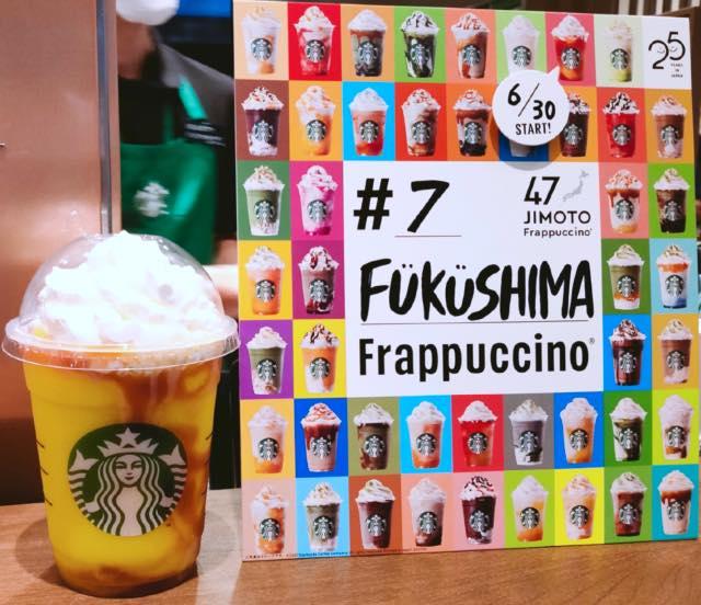福島 いろどり フルーツ だっぱい フラペチーノ