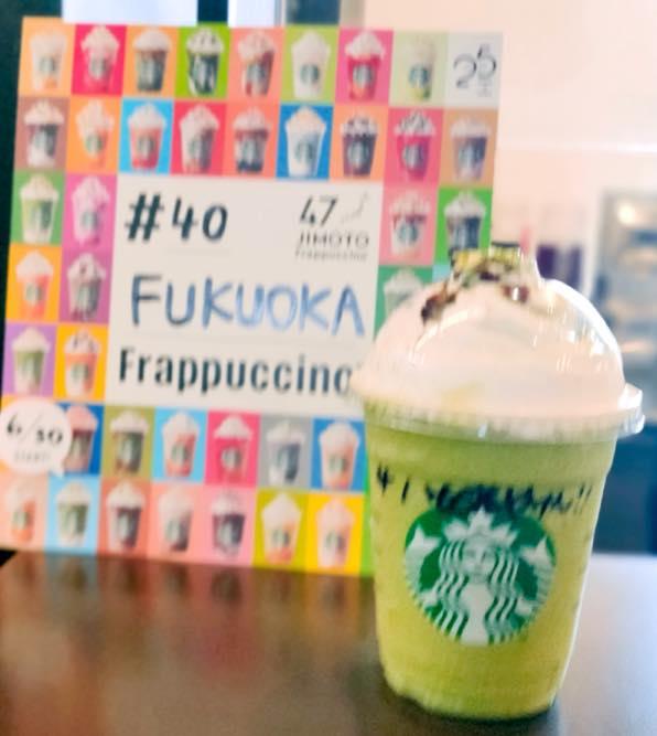 福岡 八女茶やけんフラペチーノ