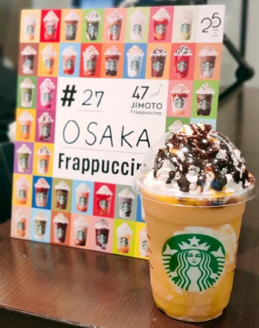 大阪 めっちゃ くだもん クリーム フラペチーノ