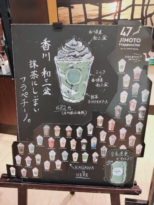 香川 和三盆 抹茶にしぃまい フラペチーノ