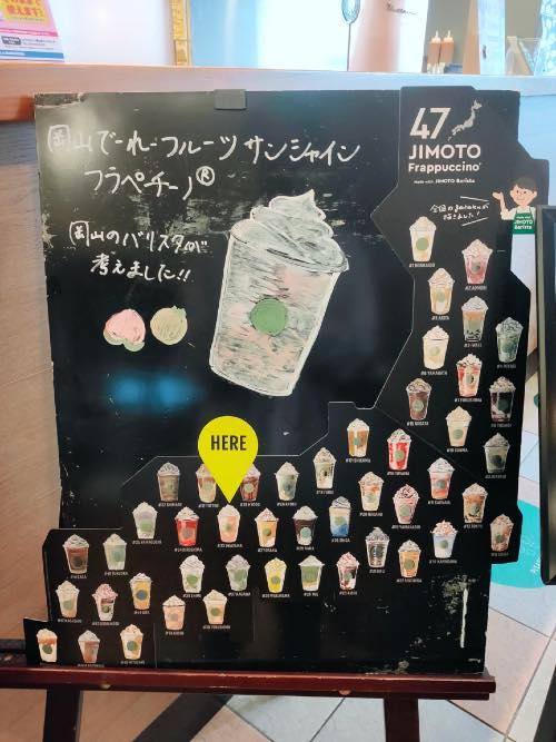 岡山 でーれー フルーツ サンシャイン フラペチーノ