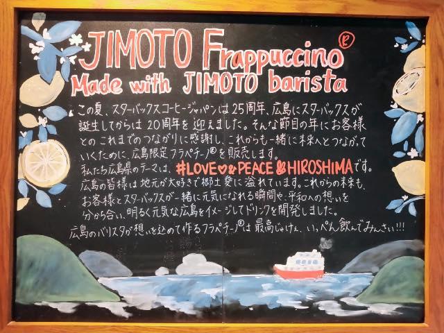 広島 瀬戸内レモン & シトラスじゃけえ フラペチーノ