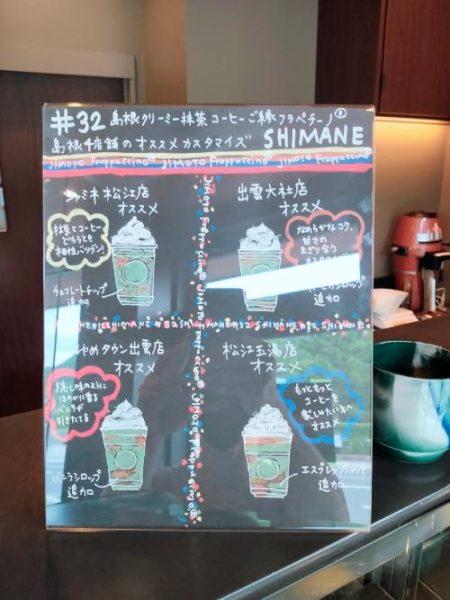 島根 クリーミー 抹茶 コーヒー ご縁 フラペチーノのおすすめカスタマイズ