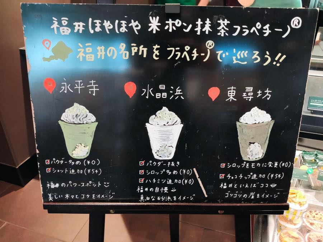 福井 ほやほや 米ポン 抹茶 フラペチーノのカスタマイズ