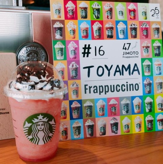 富山 まるで スイカっちゃ フラペチーノ