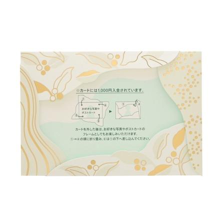 スターバックス カード ギフト パーティーシーン(入金済み)