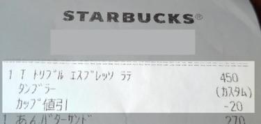 タンブラー持参で20円割引になる
