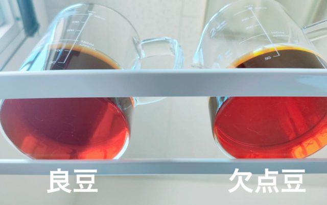 欠点豆と普通のコーヒー豆の味を比較