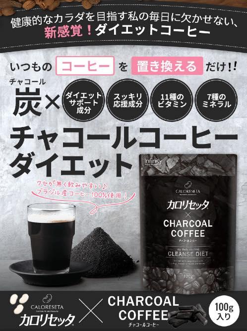 チャコールコーヒーとは