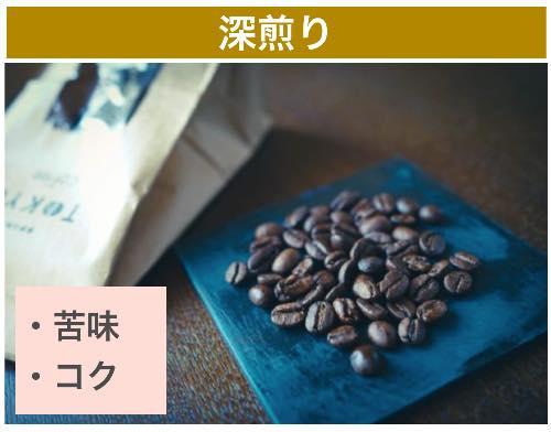 深煎りコーヒーの特徴